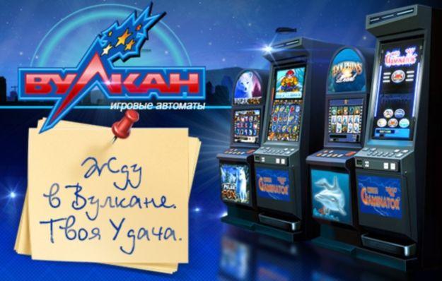 onlayn-kazino-igrovie-apparati-vulkan