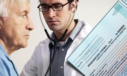 Медицинское заключение о состоянии здоровья - Бизнес статьи