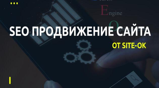 SEO продвижение сайта от Сайт Ок